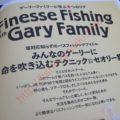 【1/30発売】ゲーリーファミリームック本を買ってしまった